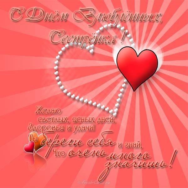 Грустное поздравление с днем влюбленных