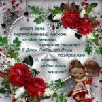 Открытка с днем влюбленных скачать бесплатно скачать бесплатно на сайте otkrytkivsem.ru