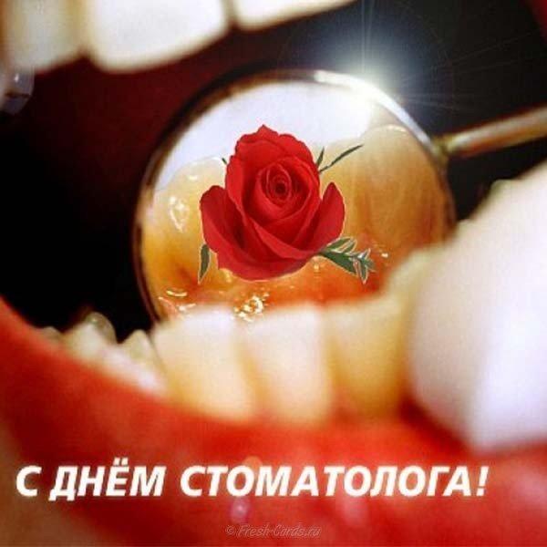 otkrytka s dnem vracha stomatologa