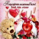 Открытка с днем всех влюбленных любимому скачать бесплатно на сайте otkrytkivsem.ru