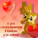 Открытка с днем всех влюбленных любимой девушке скачать бесплатно на сайте otkrytkivsem.ru