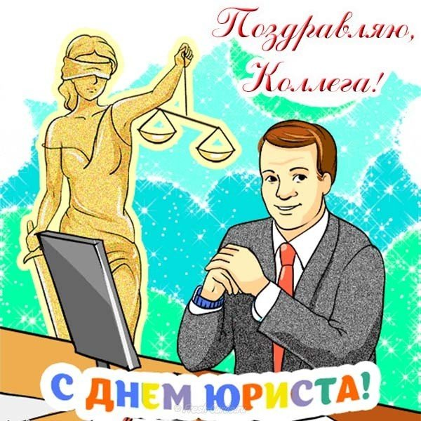 otkrytka s dnem yurista kollegam