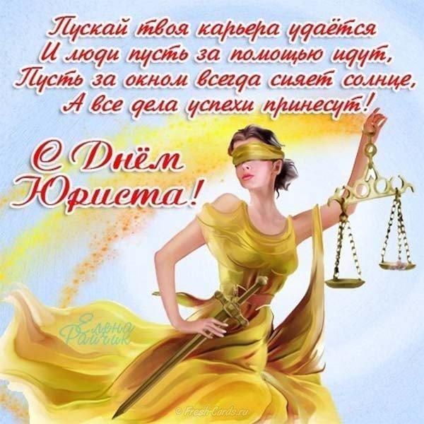 Открытка день рождения юриста женщину, рождения лет