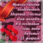 Открытка с днем защитника отечества любимому мужчине скачать бесплатно на сайте otkrytkivsem.ru