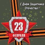 Открытка с днем защитника отечества начальнику скачать бесплатно на сайте otkrytkivsem.ru