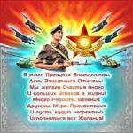 Открытка с днем защитника отечества РК скачать бесплатно на сайте otkrytkivsem.ru