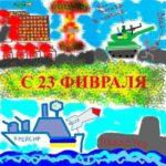 Открытка с днем защитника отечества Украины детская скачать бесплатно на сайте otkrytkivsem.ru