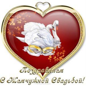 Открытка с днем жемчужной свадьбы скачать бесплатно на сайте otkrytkivsem.ru
