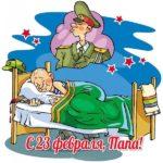 Открытка с днём 23 февраля папе скачать бесплатно на сайте otkrytkivsem.ru