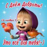 Открытка с днём доброты 13 ноября скачать бесплатно на сайте otkrytkivsem.ru