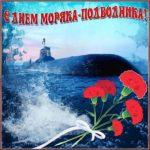 Открытка с днём подводника скачать бесплатно на сайте otkrytkivsem.ru