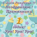 Открытка с днём рождения 1 годик племяннику скачать бесплатно на сайте otkrytkivsem.ru