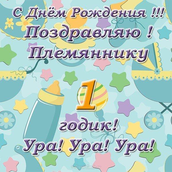Поздравления на годик тройне