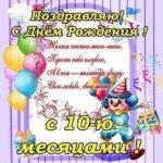 Открытка с днём рождения 10 месяцев скачать бесплатно на сайте otkrytkivsem.ru