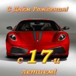 Открытка с днём рождения 17 лет парню скачать бесплатно на сайте otkrytkivsem.ru