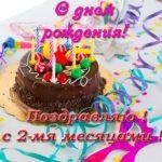 Открытка с днём рождения 2 месяца скачать бесплатно на сайте otkrytkivsem.ru