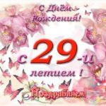 Открытка с днём рождения 29 лет скачать бесплатно на сайте otkrytkivsem.ru