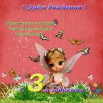 Открытка с днём рождения 3 годика скачать бесплатно на сайте otkrytkivsem.ru