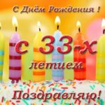 Открытка с днём рождения 33 года скачать бесплатно на сайте otkrytkivsem.ru
