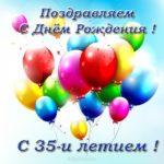 Открытка с днём рождения 35 лет скачать бесплатно на сайте otkrytkivsem.ru