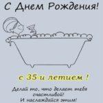 Открытка с днём рождения 35 лет девушке скачать бесплатно на сайте otkrytkivsem.ru