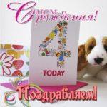 Открытка с днём рождения 4 года скачать бесплатно на сайте otkrytkivsem.ru