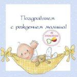 Открытка с днём рождения 4 месяца скачать бесплатно на сайте otkrytkivsem.ru
