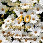 Открытка с днём рождения 40 лет скачать бесплатно на сайте otkrytkivsem.ru