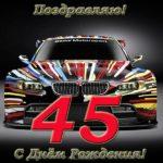 Открытка с днём рождения 45 скачать бесплатно на сайте otkrytkivsem.ru