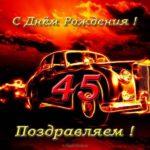 Открытка с днём рождения 45 лет скачать бесплатно на сайте otkrytkivsem.ru
