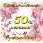 Открытка с днём рождения 50 лет скачать бесплатно на сайте otkrytkivsem.ru