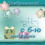 Открытка с днём рождения 6 месяцев скачать бесплатно на сайте otkrytkivsem.ru