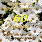 Открытка с днём рождения 60 лет скачать бесплатно на сайте otkrytkivsem.ru