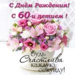 Открытка с днём рождения 60 лет женщине скачать бесплатно на сайте otkrytkivsem.ru