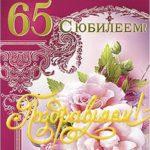 Открытка с днём рождения 65 лет женщине скачать бесплатно на сайте otkrytkivsem.ru
