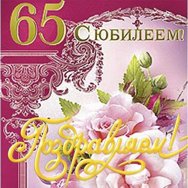Эвелина, открытка день рождения юбилей 65 лет