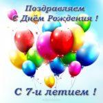 Открытка с днём рождения 7 лет скачать бесплатно на сайте otkrytkivsem.ru