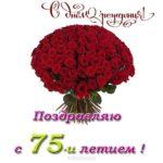 Открытка с днём рождения 75 лет скачать бесплатно на сайте otkrytkivsem.ru
