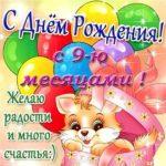 Открытка с днём рождения 9 месяцев скачать бесплатно на сайте otkrytkivsem.ru
