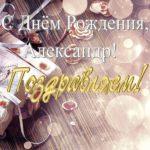 Открытка с днём рождения Александр скачать бесплатно на сайте otkrytkivsem.ru