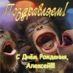 Открытка с днём рождения Алексея скачать бесплатно на сайте otkrytkivsem.ru