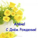 Открытка с днём рождения Алена красивая скачать бесплатно на сайте otkrytkivsem.ru
