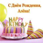 Открытка с днём рождения Алёна скачать бесплатно на сайте otkrytkivsem.ru