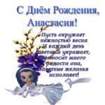 Открытка с днём рождения Анастасия скачать бесплатно на сайте otkrytkivsem.ru