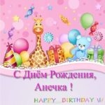 Открытка с днём рождения Анечка скачать бесплатно на сайте otkrytkivsem.ru