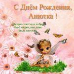 Открытка с днём рождения Анютка скачать бесплатно на сайте otkrytkivsem.ru