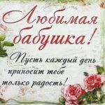 Открытка с днём рождения бабушке скачать бесплатно на сайте otkrytkivsem.ru