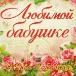 Открытка с днём рождения бабушке красивая скачать бесплатно на сайте otkrytkivsem.ru