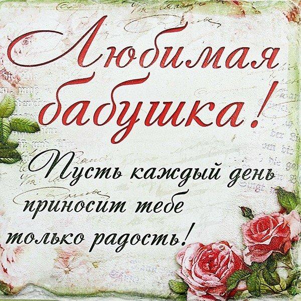 Картинки надписями, как написать открытку бабушке на юбилей
