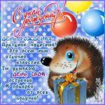 Открытка с днём рождения братику от сестры скачать бесплатно на сайте otkrytkivsem.ru